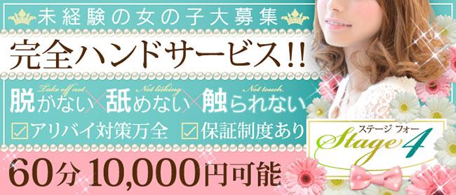 Stage4(名古屋店舗型ヘルス店)の風俗求人・高収入バイト求人PR画像1