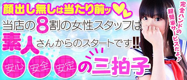 Stage4(名古屋店舗型ヘルス店)の風俗求人・高収入バイト求人PR画像2