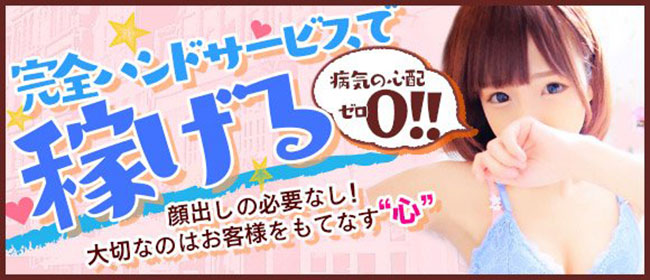 Stage4(名古屋店舗型ヘルス店)の風俗求人・高収入バイト求人PR画像3