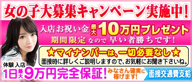 プラチナステージ(吉原ソープ店)の風俗求人・高収入バイト求人PR画像1