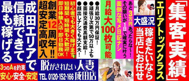 脱がされたい人妻 千葉成田店(成田)のデリヘル求人・高収入バイトPR画像1