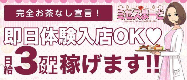 ミセスまーと(宇都宮デリヘル店)の風俗求人・高収入バイト求人PR画像3