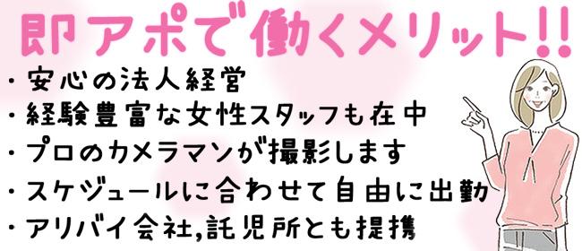 即アポ奥さん~名古屋店~(名古屋デリヘル店)の風俗求人・高収入バイト求人PR画像2