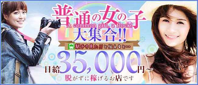 ボディ(久留米ピンサロ店)の風俗求人・高収入バイト求人PR画像2