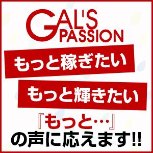 ギャルズパッション - 梅田