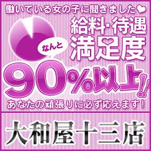 大和屋 十三店 - 新大阪