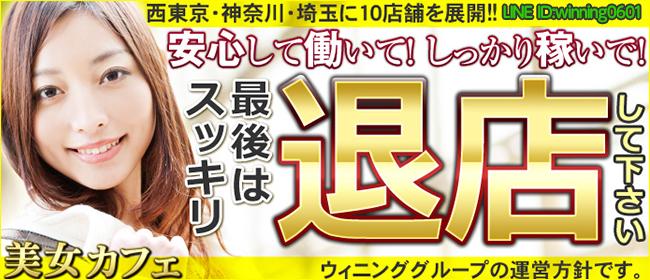 美女Cafe「カフェ」(町田デリヘル店)の風俗求人・高収入バイト求人PR画像1