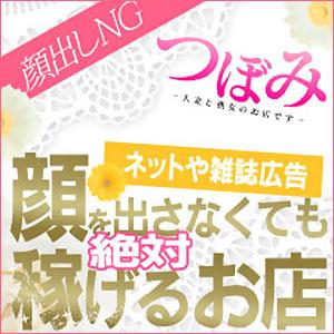 つぼみ - 五反田