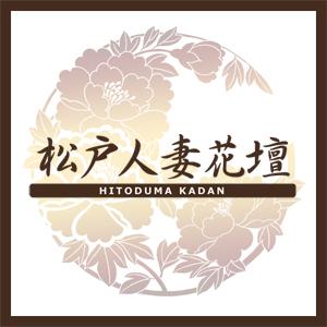 松戸人妻花壇 - 松戸・新松戸