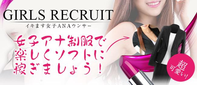 イキます女子ANAウンサー(新橋・汐留デリヘル店)の風俗求人・高収入バイト求人PR画像1