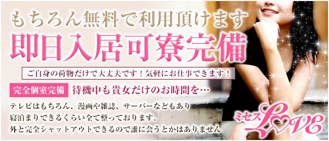 ミセスLove(高崎デリヘル店)の風俗求人・高収入バイト求人PR画像2