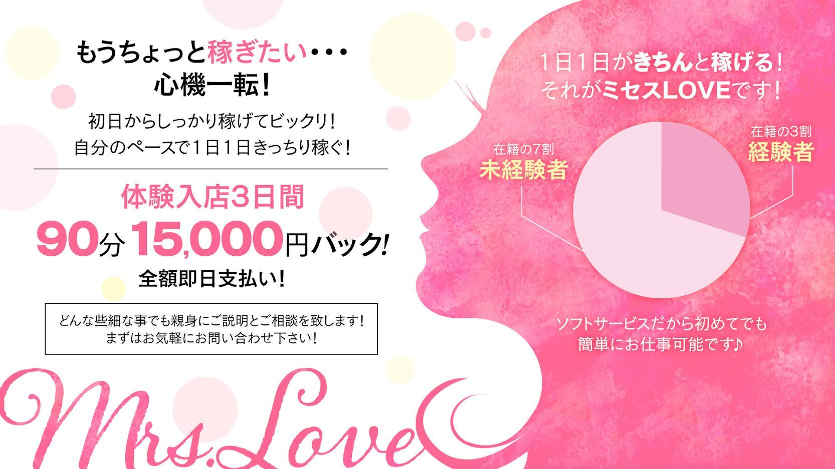 ミセスLove高崎店(高崎)のデリヘル求人・高収入バイトPR画像1