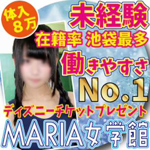 MARIA女学館 - 池袋