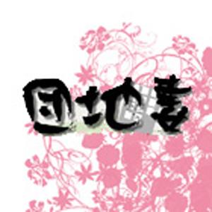 団地妻 - 福岡市・博多