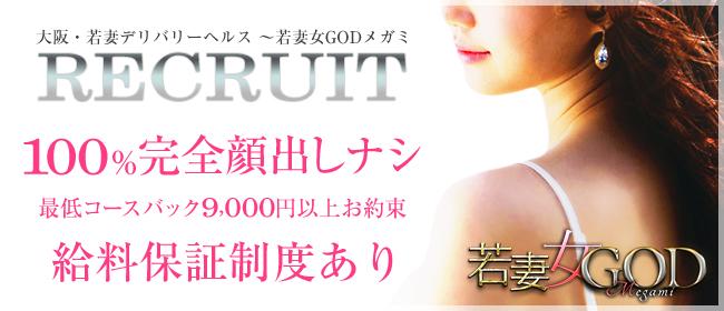 若妻 女GOD(梅田デリヘル店)の風俗求人・高収入バイト求人PR画像1
