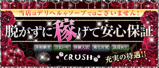 クラッシュ(北九州・小倉ピンサロ店)の風俗求人・高収入バイト求人PR画像1