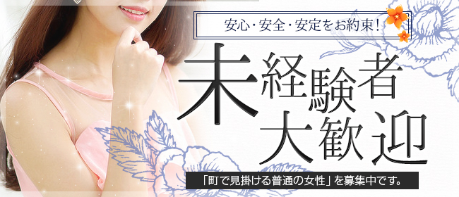 I Believ(大津・雄琴デリヘル店)の風俗求人・高収入バイト求人PR画像2