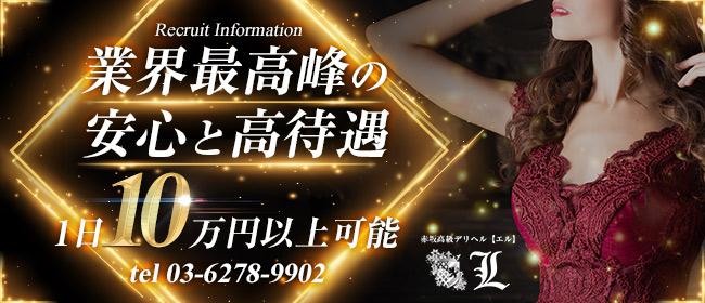 赤坂L【エル】