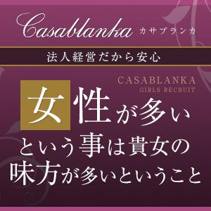 カサブランカ岡山店(カサブランカG) - 岡山市内