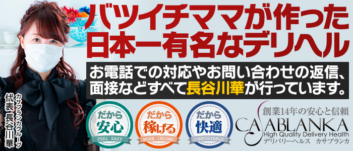 カサブランカ岡山店(カサブランカG)(岡山市内)のデリヘル求人・高収入バイトPR画像1
