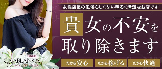カサブランカ岡山店(カサブランカG)(岡山市内)のデリヘル求人・高収入バイトPR画像2