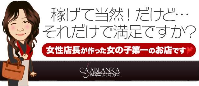 カサブランカ岡山店(カサブランカG)(岡山市内)のデリヘル求人・高収入バイトPR画像3