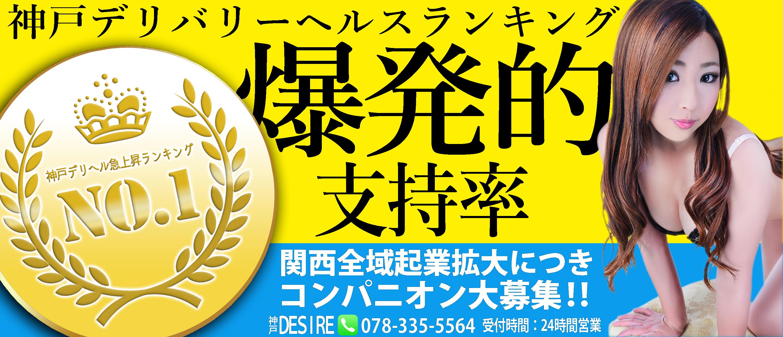 KOBE DESIRE(神戸・三宮デリヘル店)の風俗求人・高収入バイト求人PR画像2