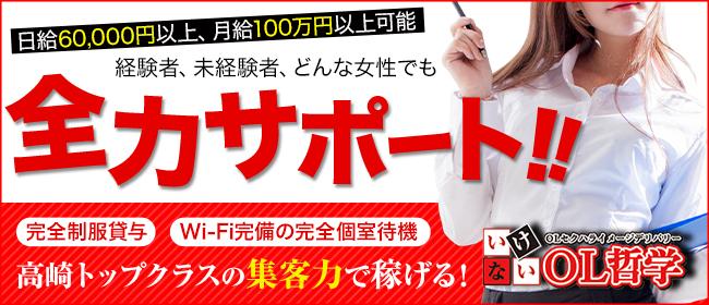 いけないOL哲学 α(高崎デリヘル店)の風俗求人・高収入バイト求人PR画像2