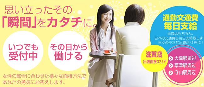 エテルナ滋賀(大津・雄琴デリヘル店)の風俗求人・高収入バイト求人PR画像2
