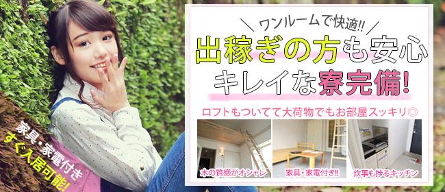 エテルナ滋賀(大津・雄琴デリヘル店)の風俗求人・高収入バイト求人PR画像3