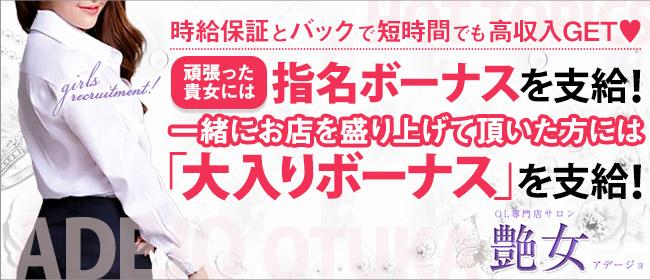 艶女~アデージョ~(大塚・巣鴨ピンサロ店)の風俗求人・高収入バイト求人PR画像2