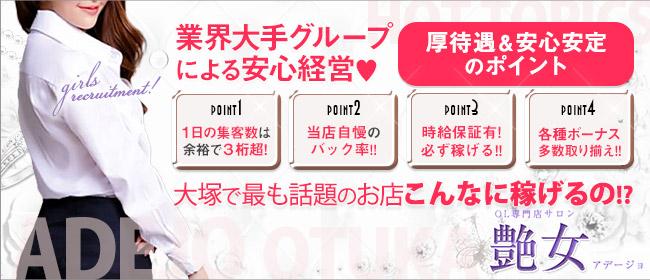 艶女~アデージョ~(大塚・巣鴨ピンサロ店)の風俗求人・高収入バイト求人PR画像3