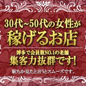 30代40代50代と遊ぶなら博多人妻専科24時 - 福岡市・博多