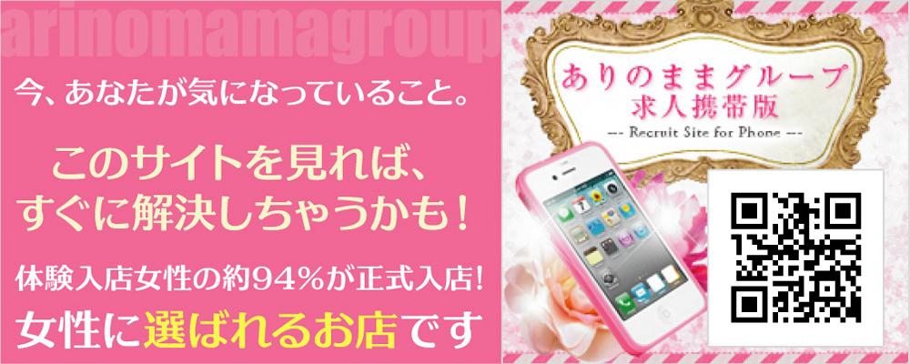 ありのままの素人妻(水戸デリヘル店)の風俗求人・高収入バイト求人PR画像2