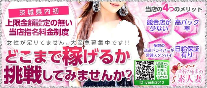 ありのままの素人妻(水戸デリヘル店)の風俗求人・高収入バイト求人PR画像3