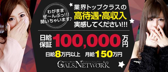 ギャルズネットワーク神戸店