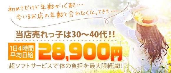 癒々・匠(新潟・新発田)のデリヘル求人・高収入バイトPR画像1
