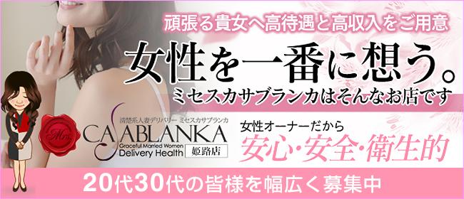 ミセスカサブランカ姫路店(カサブランカグループ)(姫路デリヘル店)の風俗求人・高収入バイト求人PR画像2