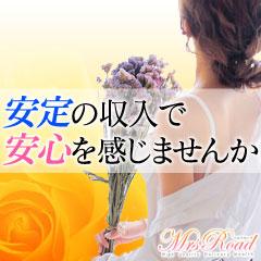 ミセスロード - 新橋・汐留
