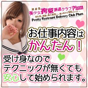 美少女拘束派遣クラブPlum - 渋谷