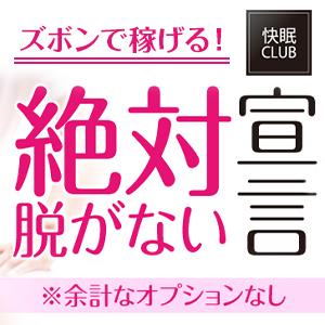 快眠CLUB - 名古屋
