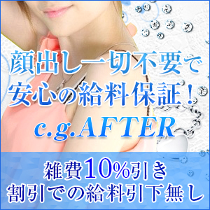 c.g.AFTER - 大阪府その他