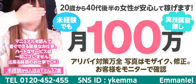 エマニエル(横浜)の店舗型ヘルス求人・高収入バイトPR画像3