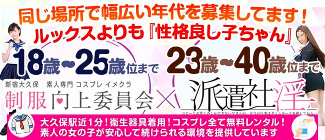 大久保制服向上委員会(新宿・歌舞伎町デリヘル店)の風俗求人・高収入バイト求人PR画像1