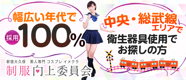 大久保制服向上委員会(新宿・歌舞伎町デリヘル店)の風俗求人・高収入バイト求人PR画像2
