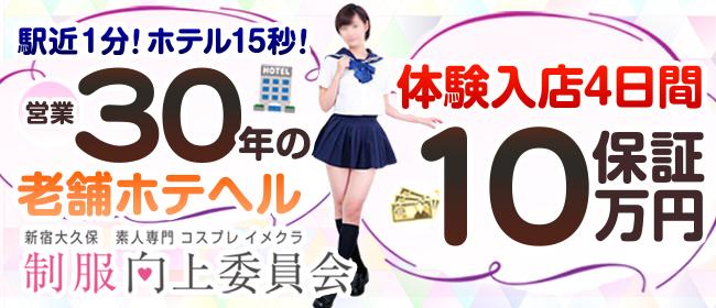 大久保制服向上委員会(新宿・歌舞伎町デリヘル店)の風俗求人・高収入バイト求人PR画像3