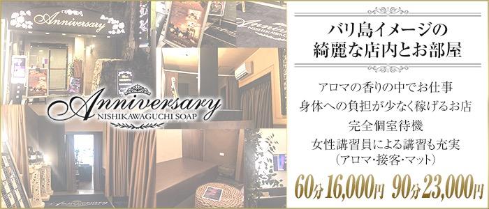 アニバーサリー(西川口ソープ店)の風俗求人・高収入バイト求人PR画像2