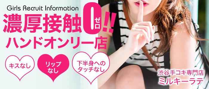 ミルキーラテ(渋谷店舗型ヘルス店)の風俗求人・高収入バイト求人PR画像1