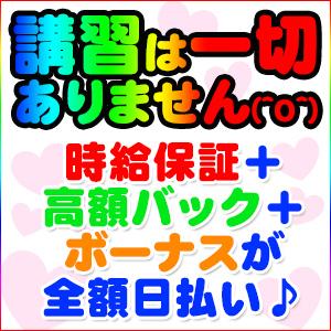 プリティーガール - 大塚・巣鴨