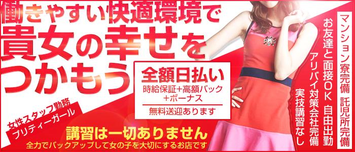 プリティーガール(大塚・巣鴨ピンサロ店)の風俗求人・高収入バイト求人PR画像2